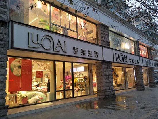 罗莱家纺形象店(三)