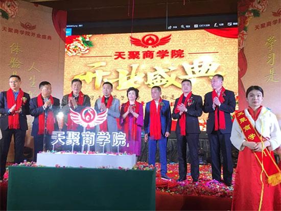 天聚商学院开业典礼在郑州泰宏文特森国际酒店举行