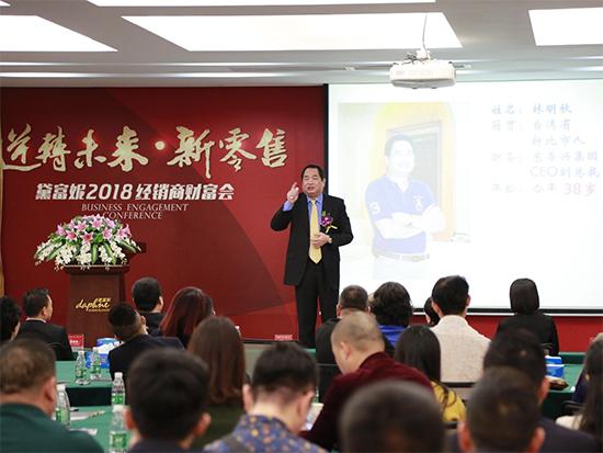 集团副总裁林明秋先生介绍集团优势