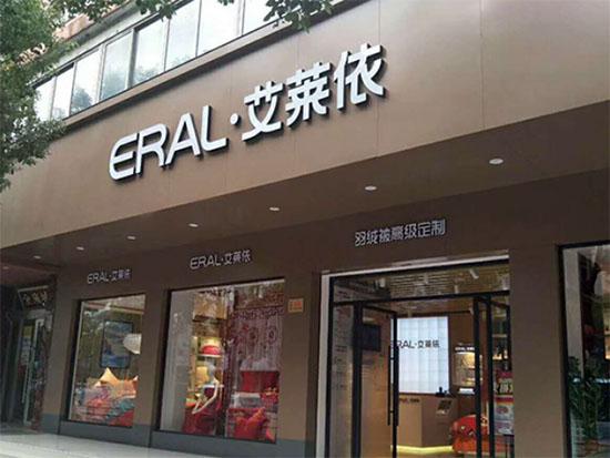 艾莱依家纺专卖店