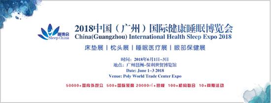 2018广州睡博会暨国际睡眠健康产业大会