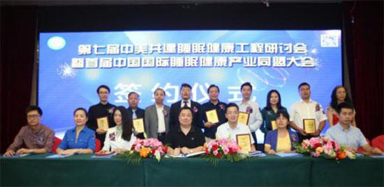 中国(广州)国际健康睡眠博览会