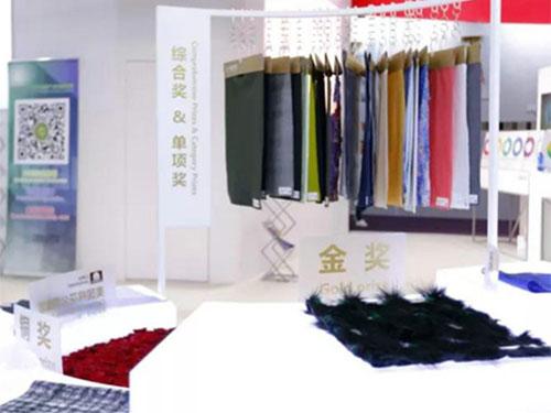 中国国际面料设计大赛