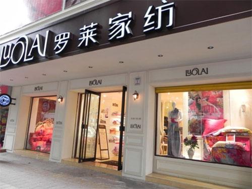 家纺品牌专卖店
