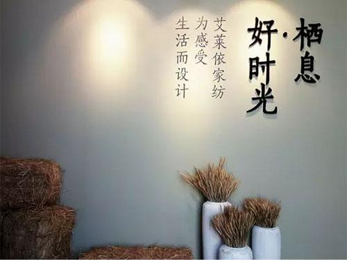艾莱依家纺2018秋冬新品会