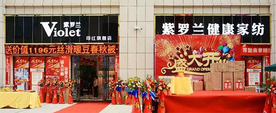 印江紫罗兰健康家纺盛大开业