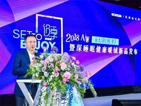 杨兆华发表了主旨演讲