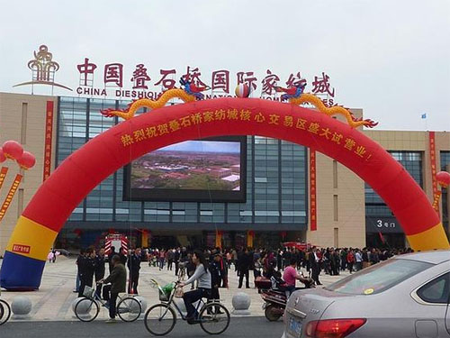 中国叠石桥国际家纺城