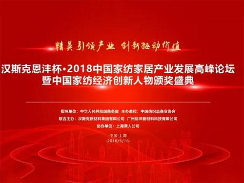 2018中国家纺经济创新人物颁奖盛典