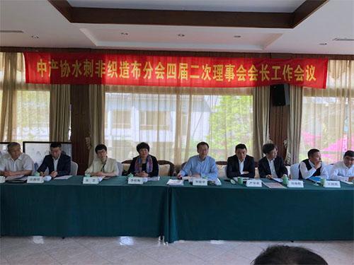 中产协水刺非织造布分会四届二次理事会会长工作会议