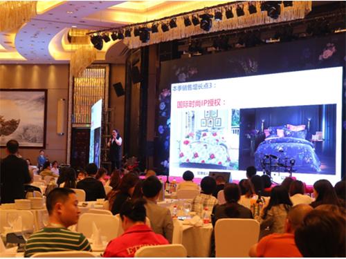 多喜爱行业的产品企划师们也在现场与大家分享了家纺行业的流行趋势