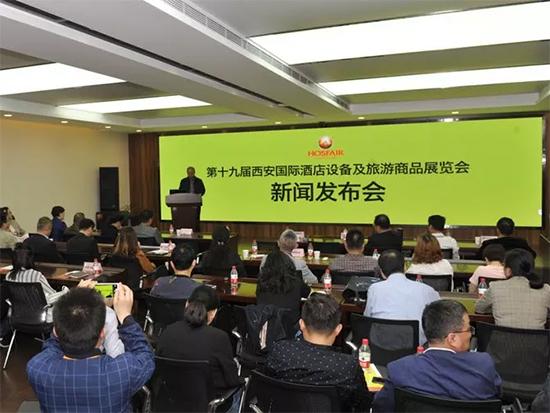第十九届西安国际酒店商品展览新闻发布会