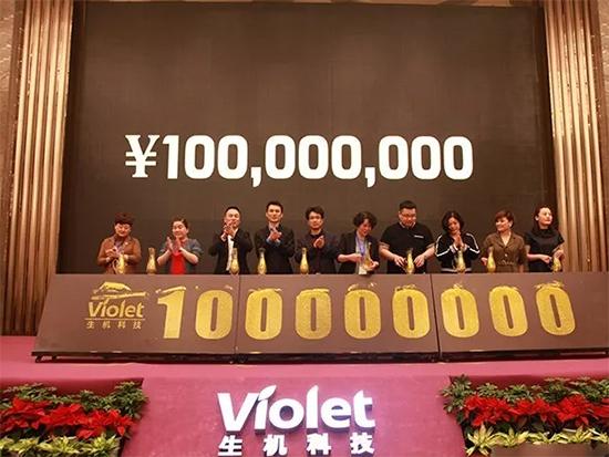 紫罗兰家纺2018秋冬新品必发娱乐登入暨订货会
