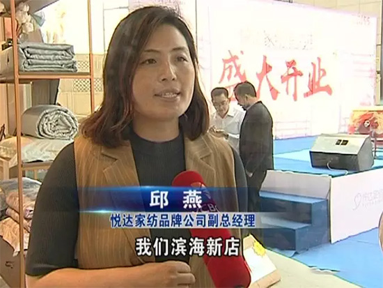 采访悦达家纺品牌公司副总经理邱燕