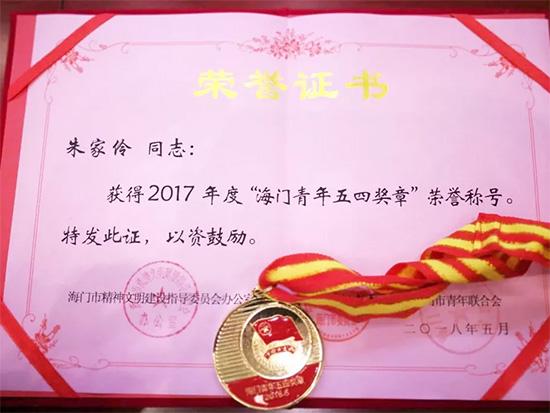 """叠石桥家纺城董事长荣获""""海门青年五四奖章""""荣誉称号"""