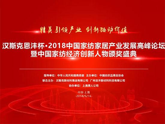 中国家纺经济创新人物颁奖盛典