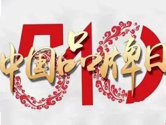 中国品牌日
