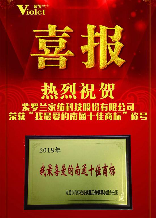 """紫罗兰家纺有限公司商标当选为2018 年""""我喜爱的南通十佳商标"""""""