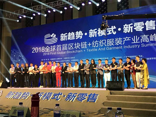 纺织服装产业高峰论坛正式开始