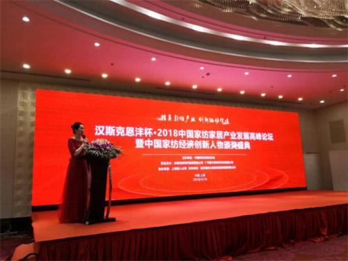 汉斯克恩沣杯·2018中国家纺家居产业发展高峰论坛暨中国家纺经济创新人物颁奖盛典