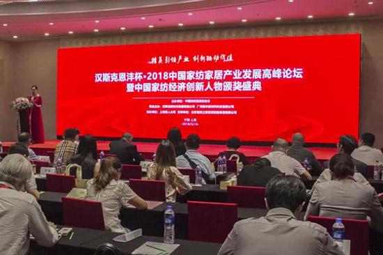 汉斯克恩沣杯·2018中国家纺家居产业发展高峰论