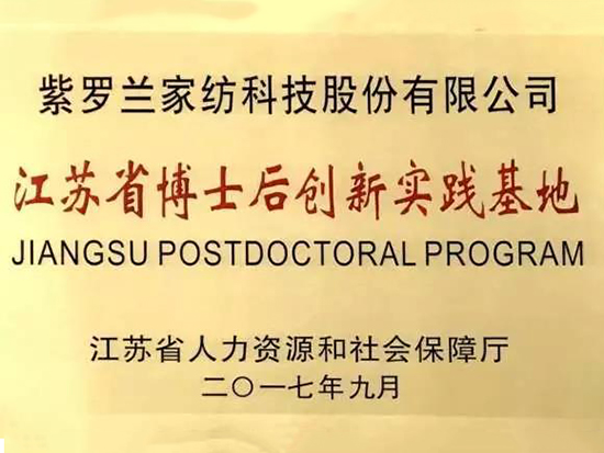 紫罗兰荣获江苏省博士后创新实践基地