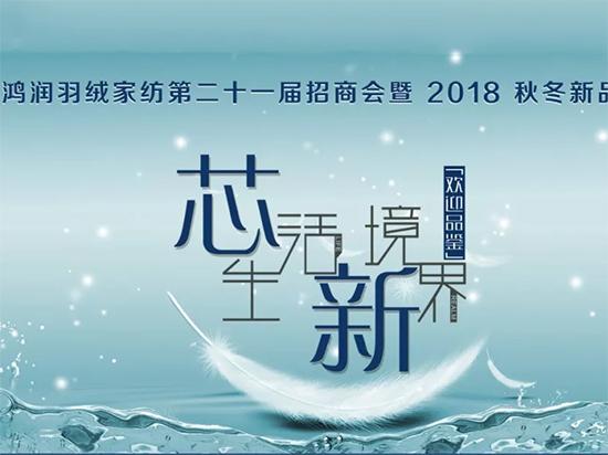 鸿润羽绒家纺2018秋冬新品订货会