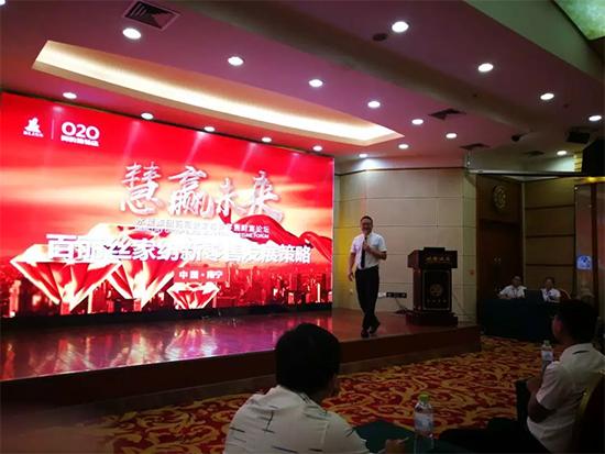 百丽丝上海总公司渠道部总监韩春华就新零售下百丽丝的发展策略与大家进行了探