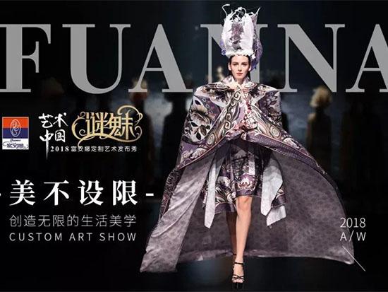 富安娜中国艺术家纺
