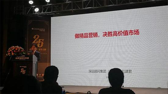 深远顾问集团首席顾问杜建君先生发表《精品营销,决胜高价值市场》的主题演讲