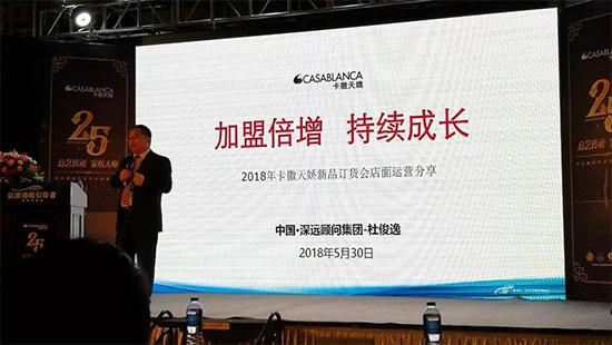 深远营销渠道咨询公司总经理杜俊怡先生