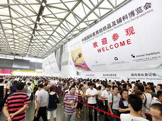 2018中国国际家用纺织品及辅料博览会