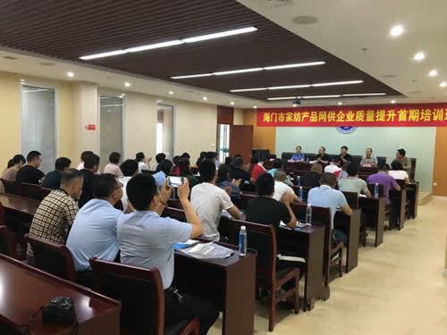 海门举办首期家纺产品网供企业质量提升培训班
