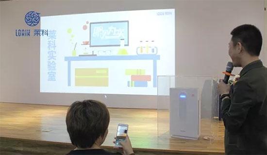 宝缦莱科金牌讲师徐雪程先生给大家隆重介绍了宝缦莱科乐居系列-空气净化器