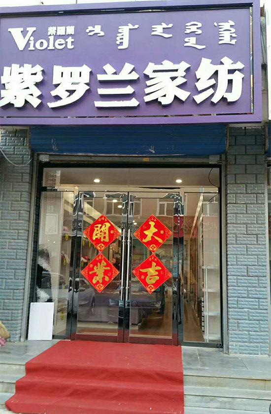 紫罗兰家纺巴林左旗专卖店盛大开业