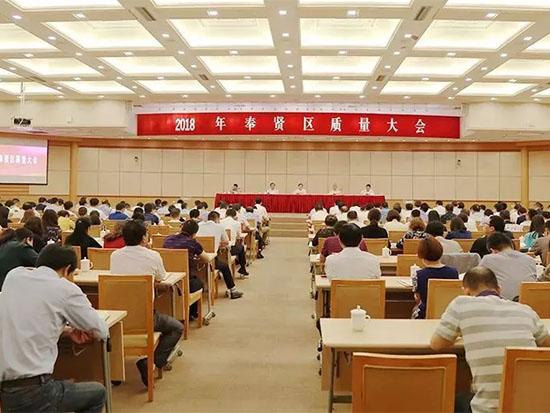 2018奉贤区质量大会