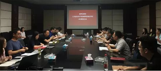 紫罗兰家纺公司召开了江苏省知识产权战略推进重点项目启动会暨培训会
