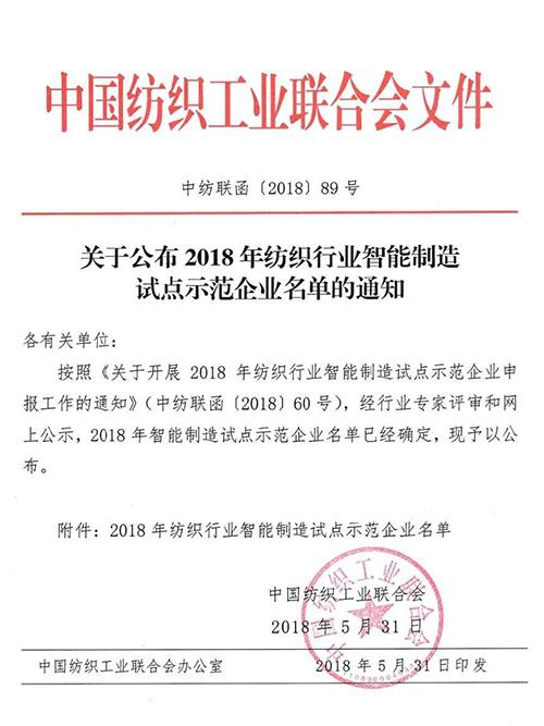 中国纺织工业联合会文件