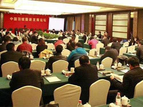 2018中国羽绒服装家纺品牌发展论坛举办
