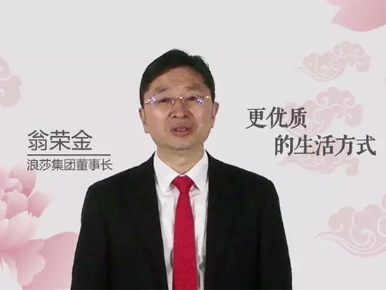 浪莎集团董事长翁荣金先生