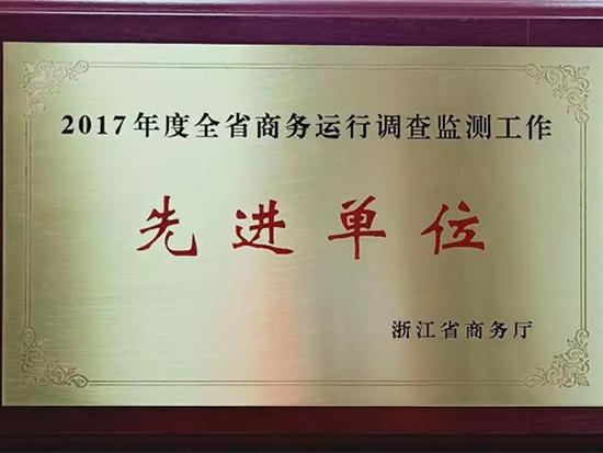 """海宁市家纺行业监测点连续两年荣获省商务厅""""先进单位""""殊荣"""