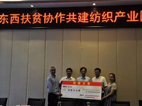 海宁市家纺协会向屏山县捐赠10万元扶贫善款