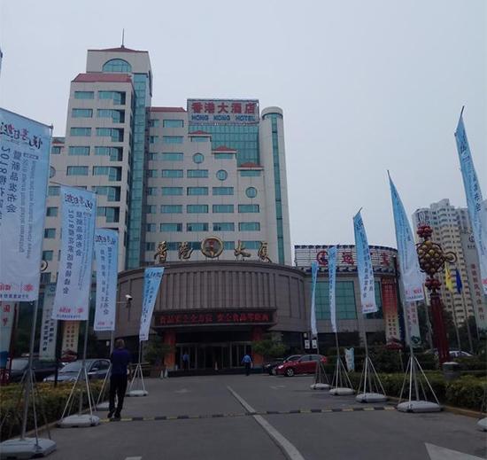 会议在当地香港大酒店举行