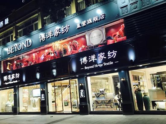 博洋家纺形象店(四)