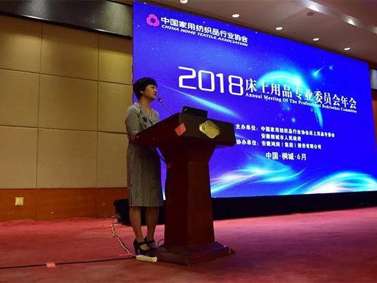大会由中国家用纺织品行业协会副会长朱晓红主持