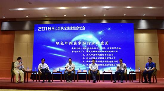 江苏堂皇集团董事长荆玉堂《堂皇家纺的发展与创新》话题演讲