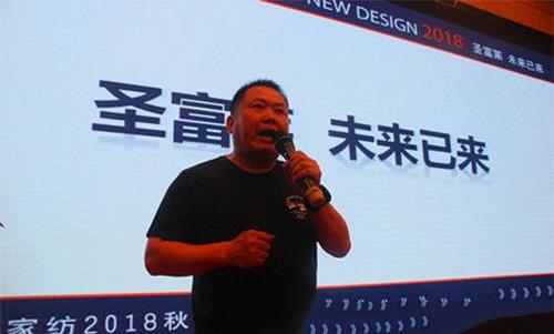 圣富莱家纺董事长刘雁飞先生致开幕词