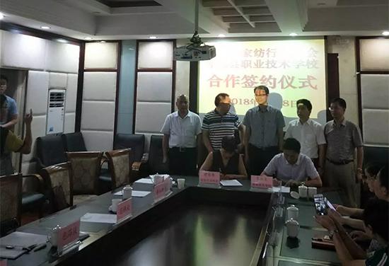 建德市家纺行业协会与岑巩县职业技术学校签定了校企合作协议