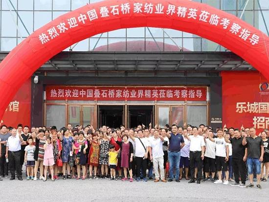 中国叠石桥家纺业界精英莅临考察指导