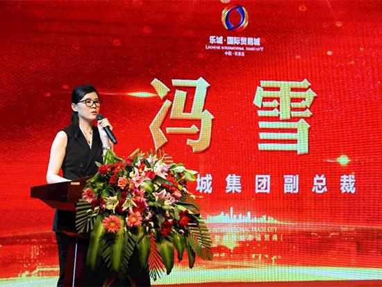 浙江乐城集团副总裁冯雪女士对来宾表示热烈的欢迎
